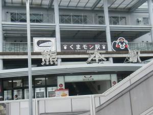 熊本天草パール長崎 (55)
